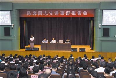 生态环境部举行陈奔同志先进事迹报告会和廉政警示教育活动